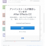 【Mac】Adobe Crash Daemonの消し方