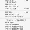 ATOKをアップデートする(2013→2015)