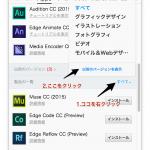 Adobeの過去のバージョンをインストール!ディスクメニューを作成したいのでAdobe ccでも Adobe Encore をインストールしたい!