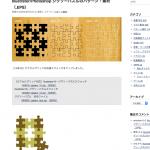 【商用可】ジグソーパズルのパターン・素材