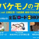 夏が来たよ!細田守監督作品3週連続で「金曜ロードSHOW」放映決定!
