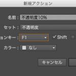【Illustrator】アクションで簡単に不透明度を変更する!
