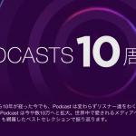 アップルがPODCASTS10年コンテンツを公開してます。