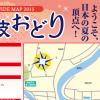 【2015年徳島の暑い夏】 阿波おどりガイドマップ2015が出ました。