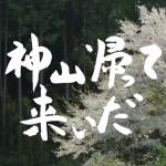 田舎っていいな。徳島県の神山町「神山帰って来ぃだ」が公開されています。