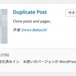 【wordpress】投稿記事をコピーするなら「Duplicate Post」がとっても便利