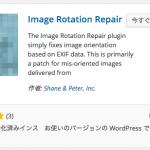 【wordpress】アップロードした写真が横向きになってしまうなら「Image Rotation Repair」で解決!