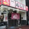 徳島市 吉野本町の焼き肉屋さん「牛一」で腹一杯食べてきた