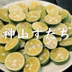 神山町役場からすだち動画「神山すだち」が公開されています。
